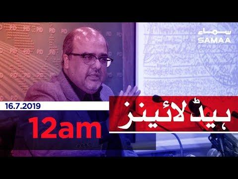 Samaa Headlines - 12AM -16 July 2019