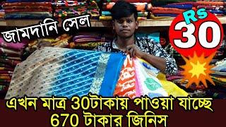পশ্চিমবঙ্গে প্রথমবার ইউটিউবে হাফ দামে ৩০টাকায় ১পিস বাড়ি থেকেই অর্ডার করুন  Best Saree Manufacturer