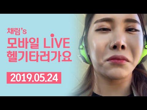 채림's 헬기 LIVE [2019.05.24]