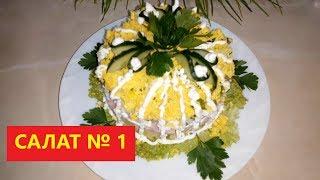 Новогодний салат №