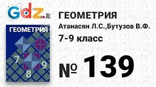 № 139- Геометрия 7-9 класс Атанасян
