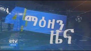 #EBC ኢቲቪ 4 ማዕዘን አማርኛ የቀን 7 ሰዓት ዜና… ሰኔ 12/2010 ዓ.ም