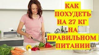 постер к видео Как похудеть на 27 кг. Как правильно питаться для здоровья