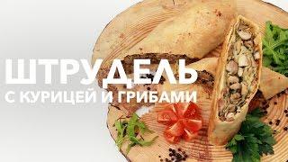 Штрудель с курицей и грибами [Рецепты Bon Appetit]