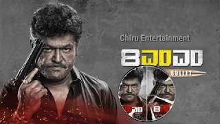 Kannada 8mm movie bgm ringtone subscribe