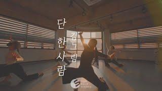 김그림 - 단 한사람 / 재즈댄스 Jazz Dance …