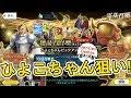 【FGO】FGOがチキンラーメンとコラボ!麺晶石召喚でひよこちゃんピックアップ引いてみた!