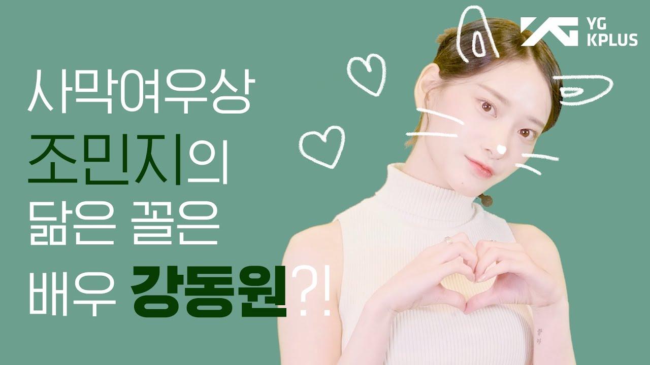 (ENG) 강동원 닮은 여자 모델?! 🦊조.민.지🦊 ㅣ신인터뷰