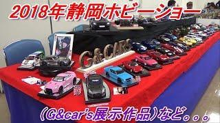 静岡ホビーショー2018!G&Car