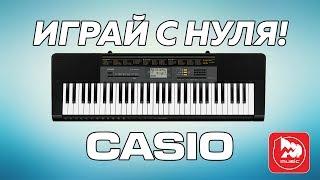 CASIO CTK-2500 играть на синтезаторе просто!