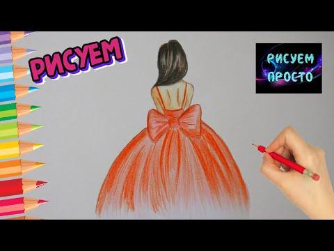 Как нарисовать ДЕВУШКУ В ПЛАТЬЕ С БАНТОМ, рисунки для срисовки/640/How To Draw A GIRL IN A Dress
