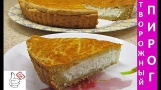 Творожный пирог, рецепт находка!!!