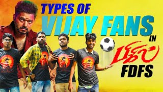 BIGIL: Which Vijay Fan are You ? – Types of Vijay Fans