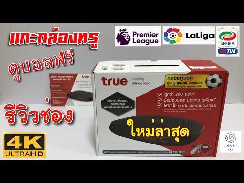 แกะกล่องทรู รุ่นใหม่ล่าสุด ดูบอลฟรี True Digital HD พร้อมการติดตั้งและวิธีขอช่องเพิ่ม ฟรี!!!