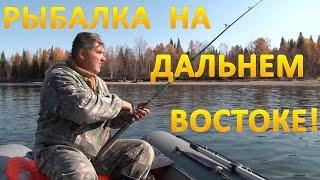 На Дальнем Востоке рыбалка пока ещё есть(Мне, как местному жителю, приятно осознавать, что на Дальнем Востоке рыбалка пока ещё есть. И это даже при..., 2016-02-21T08:33:02.000Z)