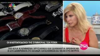 Entertv: 700 κιλά κλεμμένα χρυσαφικά και διαμάντια σε διαμερίσματα στο Χαλάνδρι Α'