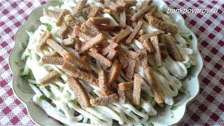 Салат с фасолью и сухариками  Простой и вкусный рецепт салата