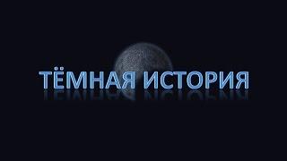 Minecraft фильм:Темная история-Скрытая истина(серия 1/5)
