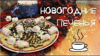 Новогодние печенье ♥ Cooking с парнем! Рецепты,кулинария