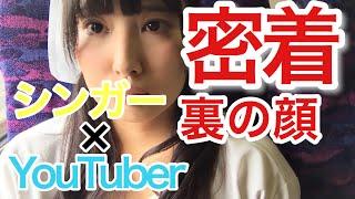 シンガー兼YouTuberの1日に密着!!【裏の顔を公開】