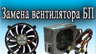 Замена вентилятора в блоке питания - Охлаждения БП(В этом видео показана, как заменить вентилятор в блоке питания вашего компьютера. ஜ════════ஜ۩ Алексан..., 2014-01-03T17:18:01.000Z)