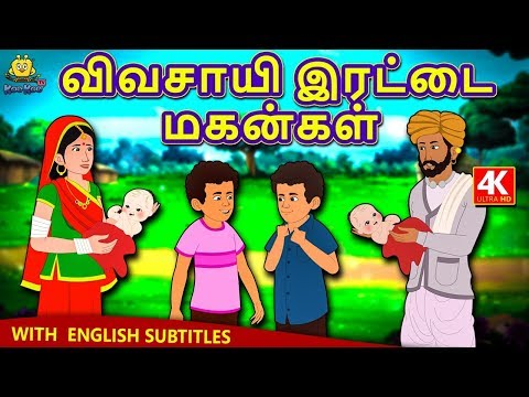 விவசாயி இரட்டை மகன்கள் - Farmer's Twin Sons | Bedtime Stories | Tamil Fairy Tales | Tamil Stories