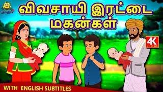 விவசாயி இரட்டை மகன்கள் - Farmer's Twin Sons | Bedtime Stories | Tamil Fairy Tales | Tamil Stories