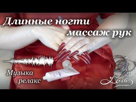 Длинные красные ногти видео