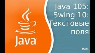 Урок по Java 105: Swing 10: Текстовые поля JTextField, JPasswordField, JTextArea, ScrollPane