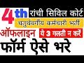 How to Fill civil court ranchi offline form, step by step,post-chaprasi,adespal,ect,by Ramgarh Tech