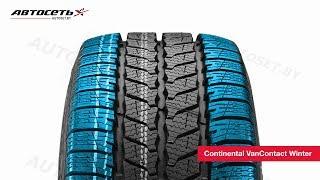 Обзор зимней шины Continental VanContact Winter ● Автосеть ●