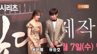 [Presscon]Yoon Eun Hye윤은혜 -