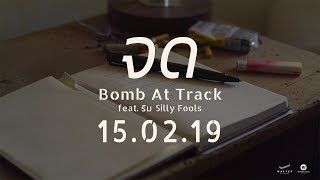 bomb-at-track-จด-feat-ริม-silly-fools-【official-teaser】