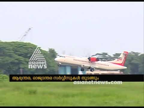 Cochin airport to resume operations today at 2 PM