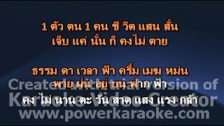 เก็บตะวัน อิทธิ พลางกูร Power karaoke
