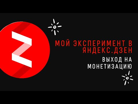 Мой эксперимент в Яндекс.Дзен. Вышла на монетизацию