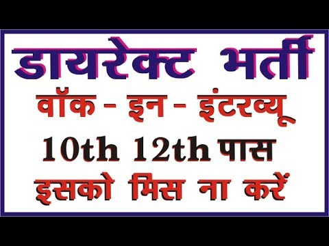 10 TH PASS VACANCY   12TH PASS VACANCY   LATEST GOVERNMENT JOBS 2018   DIRECT JOB