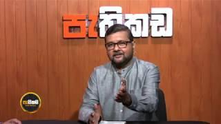 පැතිකඩ |Pathikada|2020/04/07 Thumbnail