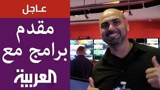 صرت مذيع في قناة #العربية (clickbait)