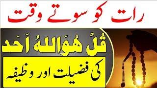 Raat Ko Sote Waqt 100 Bar Qul Hu Allah Hu Ahad Ka Wazifa Parhne Se Kya Hoga