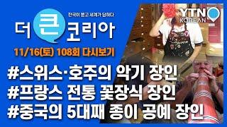 더 큰 코리아 108회  / YTN KOREAN