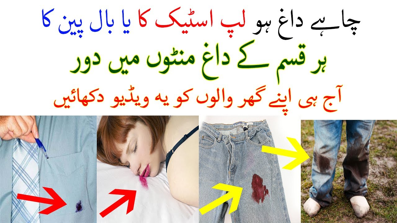 Kapron se Har Qism Ke Daagh Minton Mein Door - How To Clean All Types of Stain from Cloths  sc 1 st  YouTube & Kapron se Har Qism Ke Daagh Minton Mein Door - How To Clean All ... pezcame.com