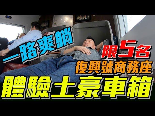 豪華高鐵一路躺平到站 限5名乘客 中國大陸復興號列車商務艙體驗「台灣人行大陸」「Men's Game玩物誌」