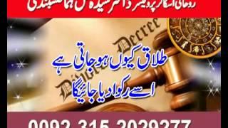 Rohani duniya free online istikhara