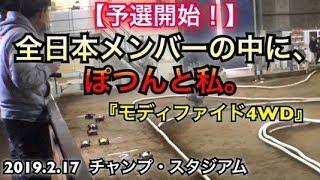 【予選】全日本メンバーの中に、ポツンと私。レース参戦!チャンプスタジアム!ヨコモ ラジコン オフロード モディファイド 4WD YOKOMO YZ-4 SF ブラシレス マッチモア 7PX フタバ