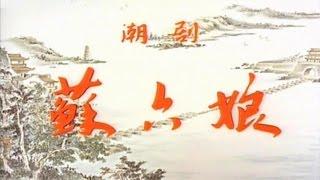 Repeat youtube video Teochew Opera 潮剧 《苏六娘》 HD Video