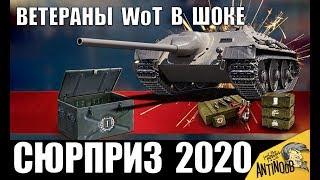 E25 ВЕРНУЛИ! ВЕТЕРАНЫ WoT OФИГEЛИ, КОГДА УЗНАЛИ ПРО СЮРПРИЗ... World of Tanks