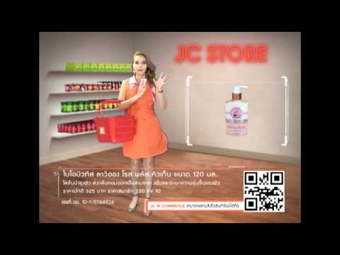 JC Store Bio Beautise Body Serum Plus Q10