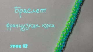 """Браслет из резинок """"ФРАНЦУЗКАЯ КОСА"""" Урок #2"""