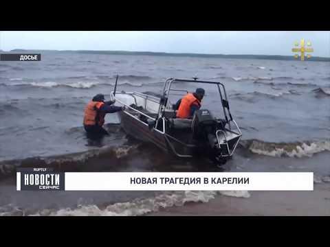 Трагедия на Ладожском озере в Карелии